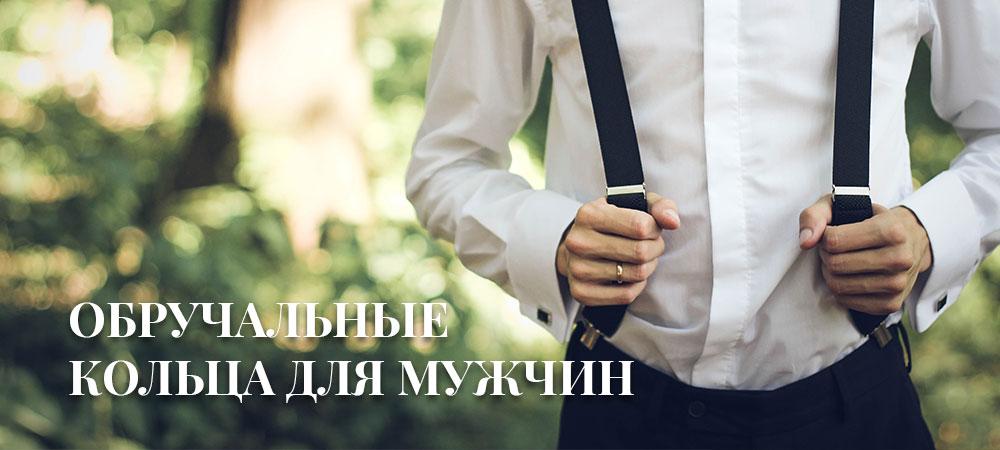 Обручальные кольца для мужчин